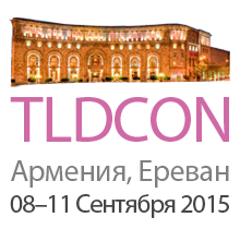 15.09.2015 На конференции TLDCON 2015 обсуждались вопросы доменной индустрии